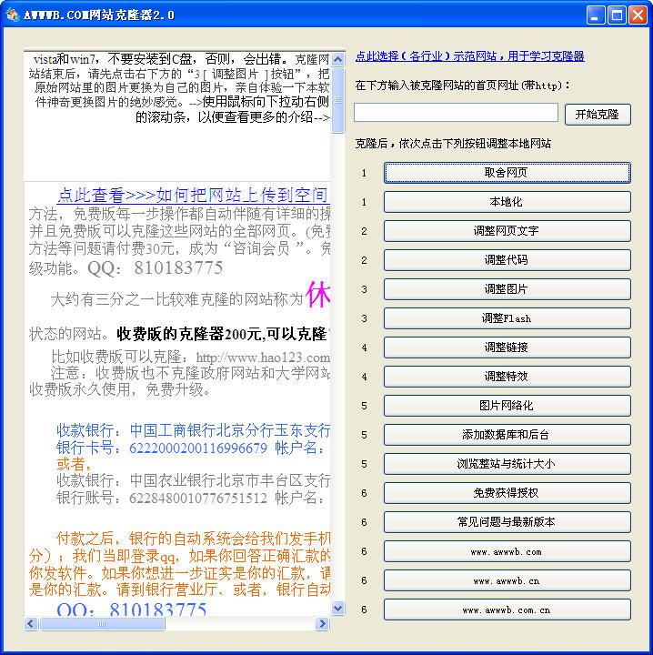 网站克隆器V2.0 简体中文官方安装版截图2