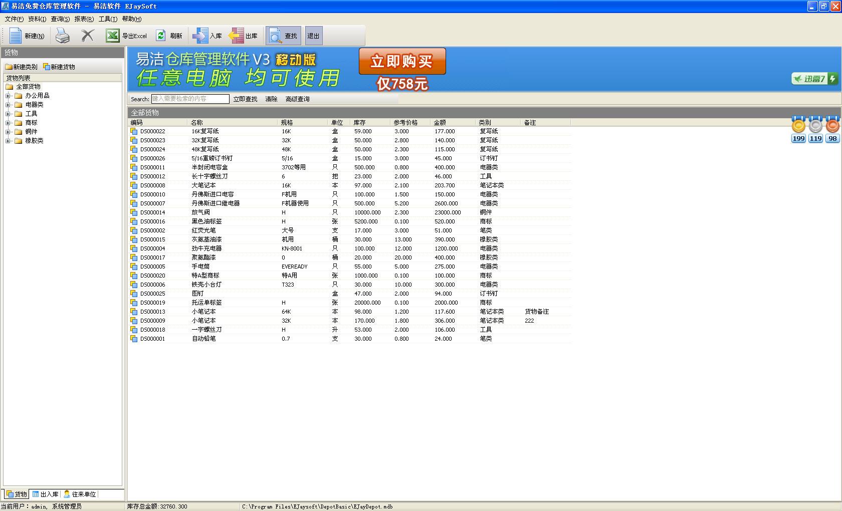 易洁免费仓库管理软件V1.0.1 简体中文官方安装版