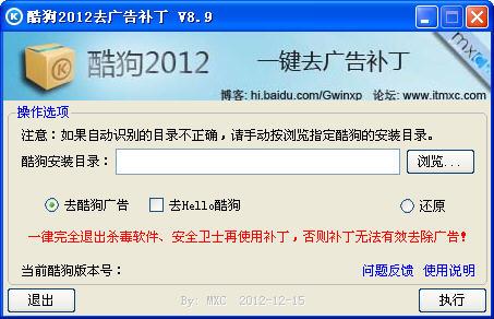酷狗去广告补丁V8.9 简体中文绿色免费版