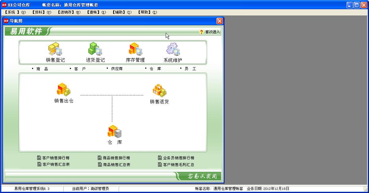 易用仓库管理系统V6.3 绿色版