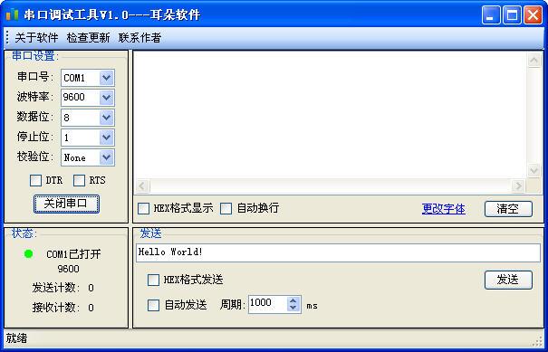耳朵串口调试工具V1.0 简体中文绿色免费版