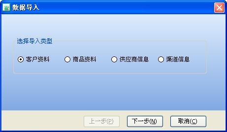 行健动力客户管理系统V4.3 简体中文绿色免费版