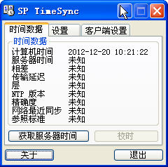SP TimeSyncV2.4 汉化绿色免费版