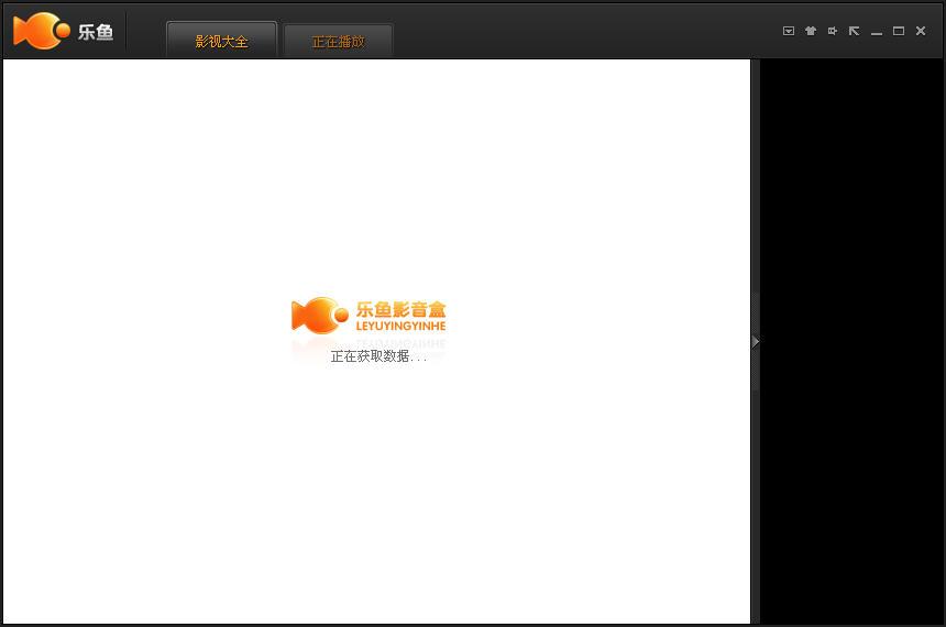 乐鱼影音盒V0.2.3.1 简体中文绿色免费版