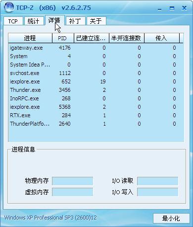 TCP-Z 连接数破解补丁V2.6.2.75 简体中文绿色免费版