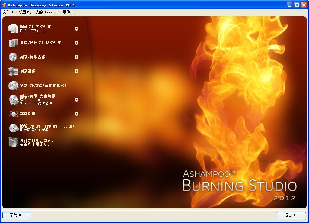Ashampoo Burning Studio(光盘刻录工具)V14.0.4.2 多国语言官方安装版