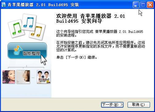 青苹果播放器V2.01 Build 495 简体中文官方安装版