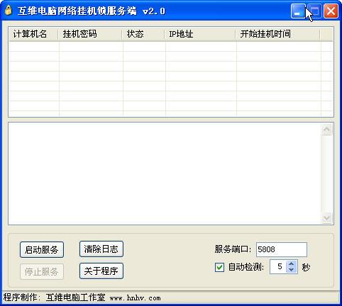 网络挂机锁屏V2.0 简体中文绿色免费版