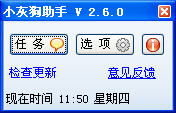 昕旸助手V2.6.0 简体中文绿色免费版