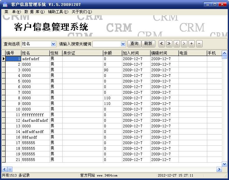 客户信息管理系统V1.5 简体中文绿色免费版