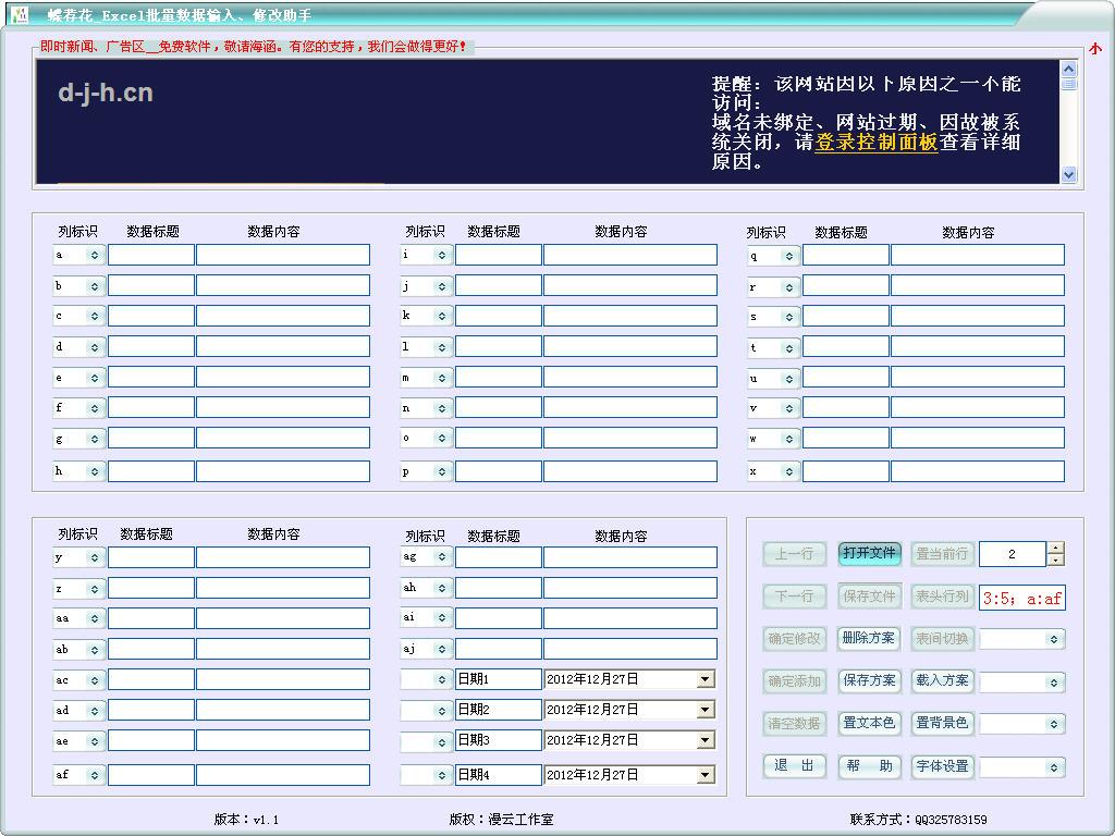 Excel数据录入修改助手V1.1 简体中文绿色免费版
