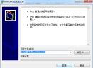 万象网管2004V943 共享版
