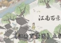 《江南百景图》土行孙刷新时间介绍