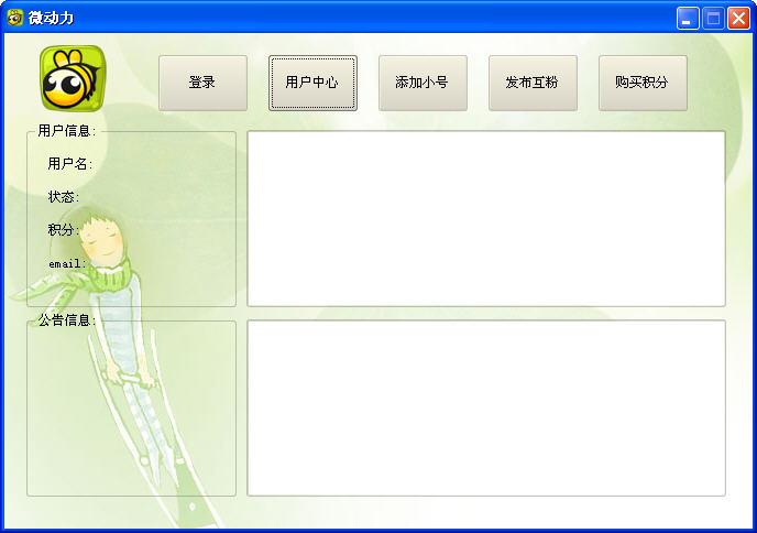 微动力V1.56 官方最新版