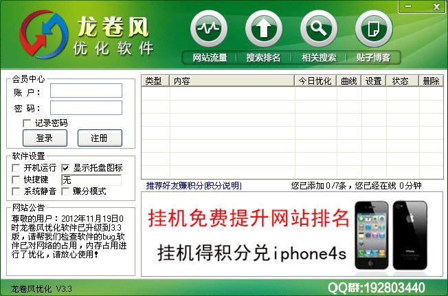 龙卷风优化软件V3.23 绿色版