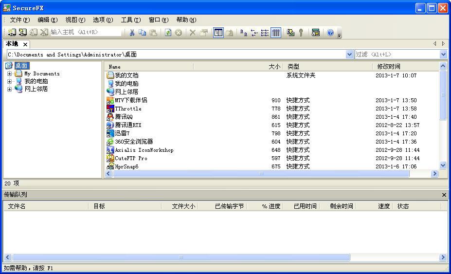securecrt+securefx v7.0.2.418 整合版 图片预览