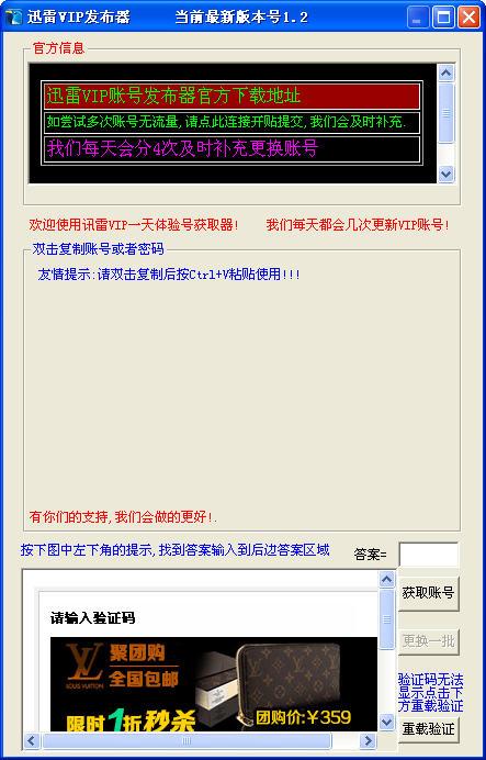 迅雷vip发布器V1.2 绿色官网版