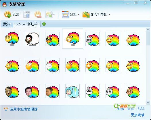 2010qq彩虹昚\_彩虹羊qq表情 图片预览