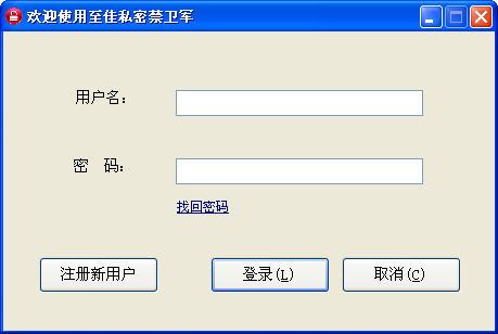 文件加密隐藏V2.6.0.7 官方版