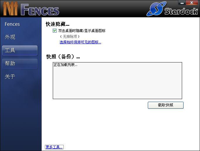 Fences ProV2.01.484 中文破解版