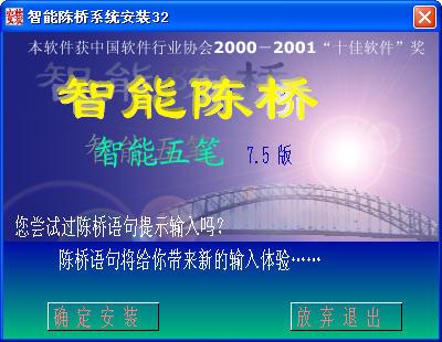 智能陈桥五笔输入法V7.8 官方免费版