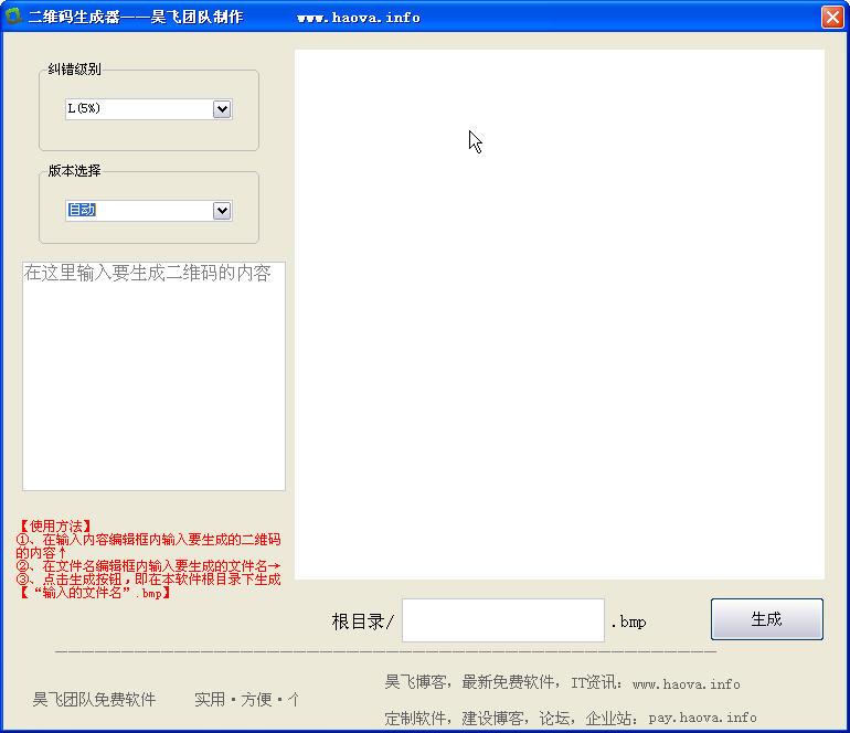 昊飞二维码生成器V1.0 绿色官网版