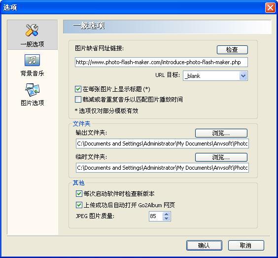 Photo Flash Maker FreeV5.48 官方免费版