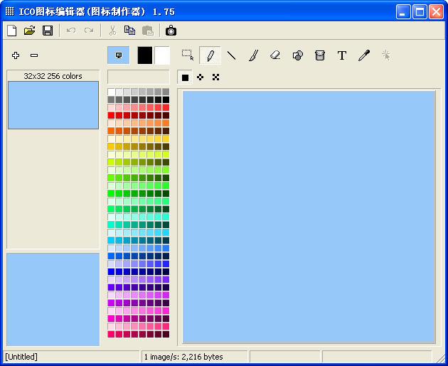 ico图标编辑器V1.75 绿色免费版