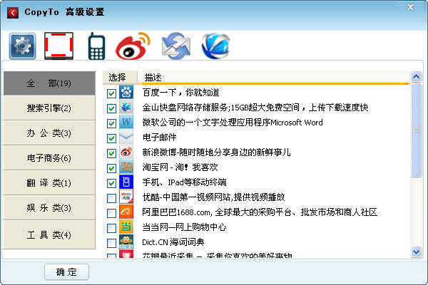 copy to(复制粘贴增强工具)V1.0.2 官方版截图1