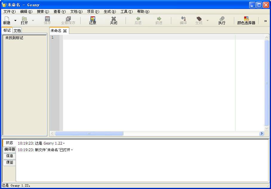 GTK2文本编辑器(Geany)V1.24 官方版截图2