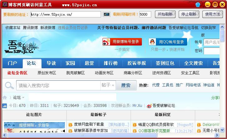 博客网页刷访问量工具V1.0 绿色版