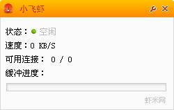 小飞虾V2.0.12 官方安装版