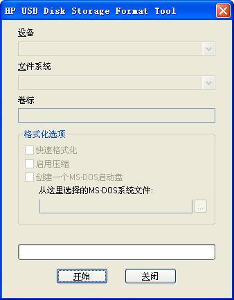 HPUSBFWV2.2.3 汉化绿色版