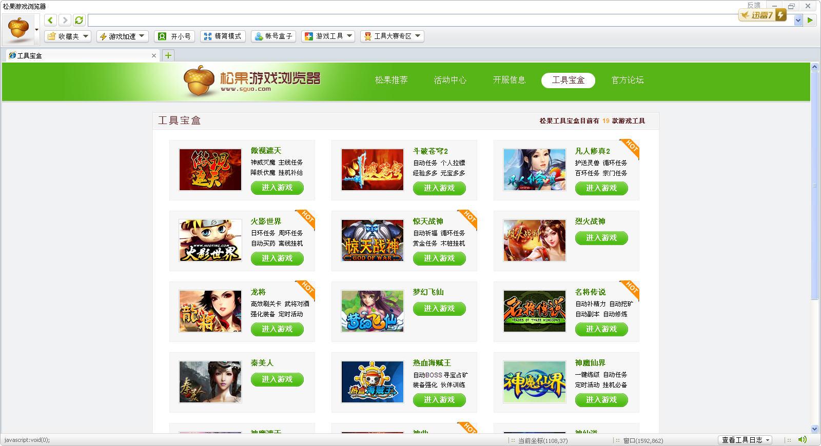 松果游戏浏览器V1.8 官方正式版