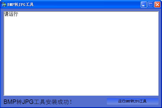 BMP转JPG工具V1.0.0.1 简体中文免费版截图2