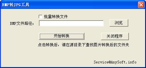 BMP转JPG工具V1.0.0.1 简体中文免费版截图1
