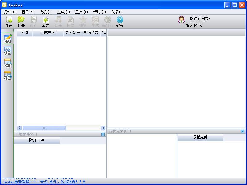 ZmakerV1.24 简体中文免费版