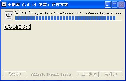 中州韵输入法V0.9.14.1 官方版