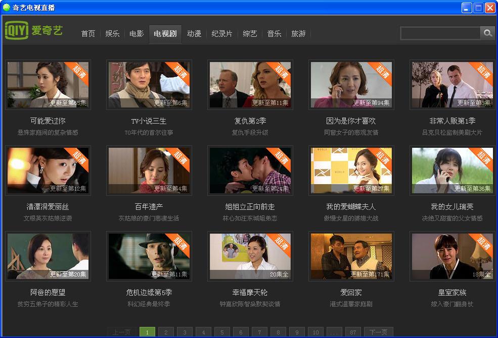 爱奇艺视频播放器v3.5.0.14官方版邱佩宁视频图片