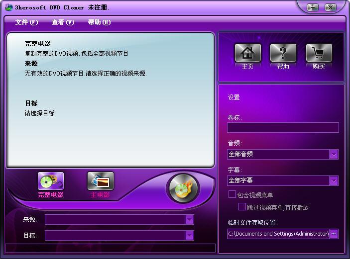 3herosoft DVD ClonerV4.1.4.0607 多国语言绿色特别版