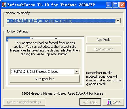 RefreshForce(屏幕刷新频率锁定软件)V1.10 官方版