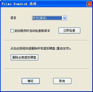 Primo Ramdisk Ultimate EditionV5.6 破解安装版