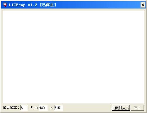小巧的GIF录制工具V1.2.0 北方星空汉化版