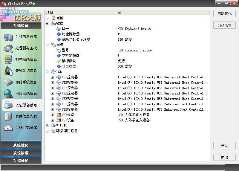 Windows优化大师V7.99.专业版 注册完整版