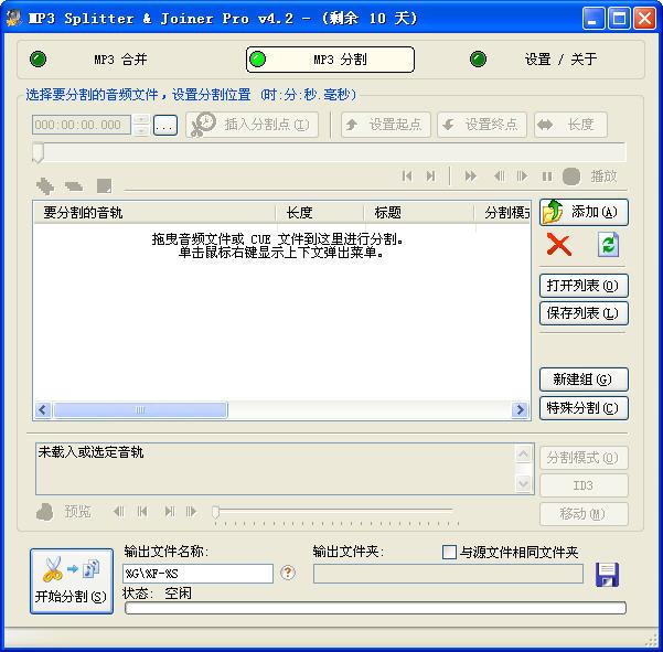 音乐剪辑软件V4.2 绿色汉化版