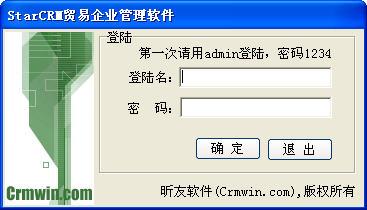 StarCRM外贸企业管理软件V2010.1