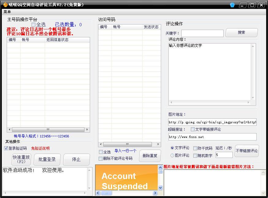 哒哒QQ空间日志自动评论工具V2.2 绿色版