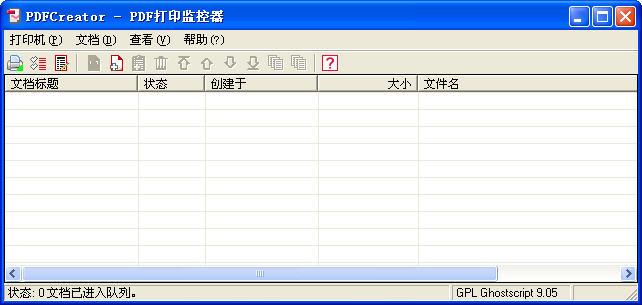 PDFCreator(PDF打印监视器)V1.9.1 Beta 官方正式版