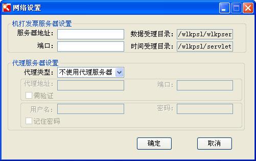 宁波市国税局普通发票网络开具系统V1.03 官方安装版