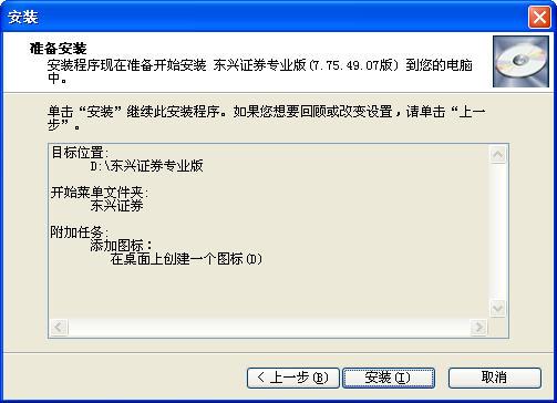 东兴证券V7.75.49.07 专业版 官方正式版